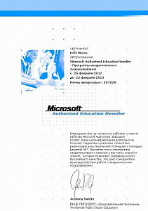 Сертификат партнера Microsoft Authorized Education Reseller