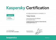 "Сертификат инженера ""Лаборатории Касперского"" - Certified Professional: Kaspersky Endpoint Security and Management"